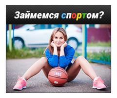 Займёмся спортом?