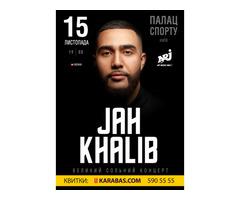 Ищу девушку для похода вместе на концерт Jah Khalib в Киеве 15 ноября