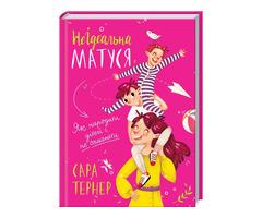 """Меняю книгу """"Неідеальна матуся»"""