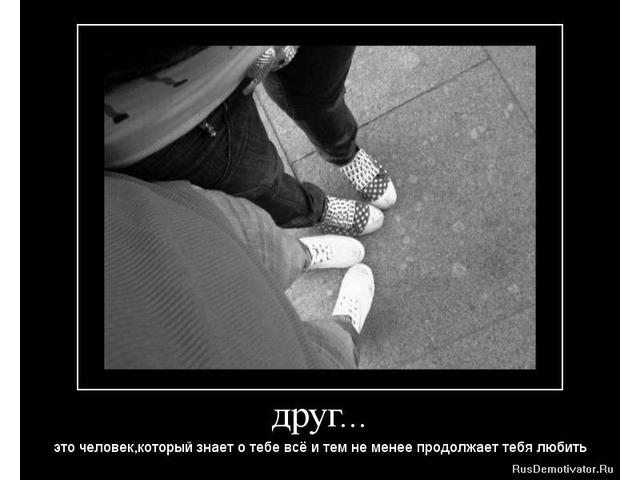 Дружба - Общение - Путешествия - 3/3
