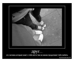 Дружба - Общение - Путешествия - Изображение 3/3
