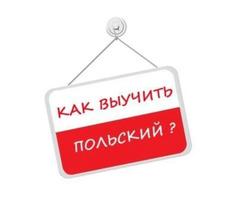 Ищу собеседника для изучения польского языка