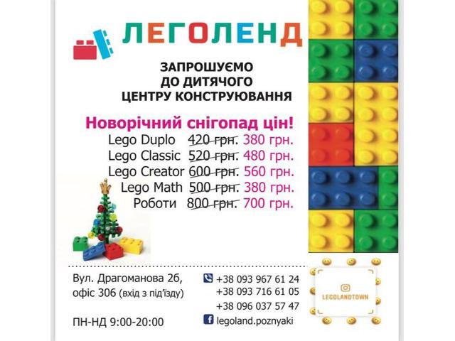 Набирается группа на Лего-конструирование - 2/2