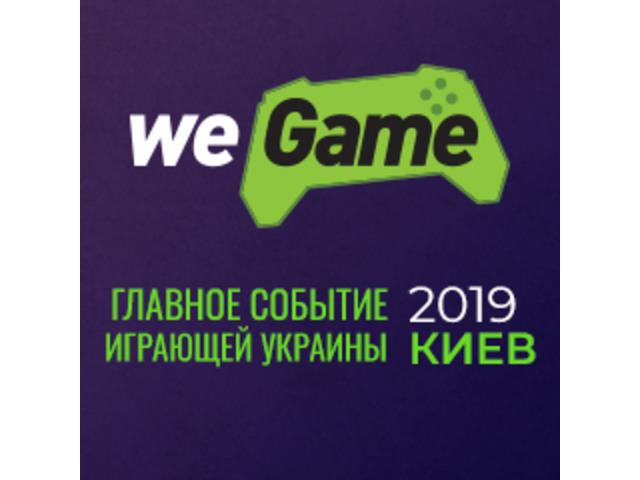 Wegame 5.0 , ищю друга или подругу на фестиваль видеоигр! - 1/1