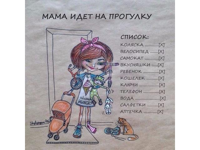 Ищу мамочку для прогулок с детьми и общения Минская, Оболонь - 1/1