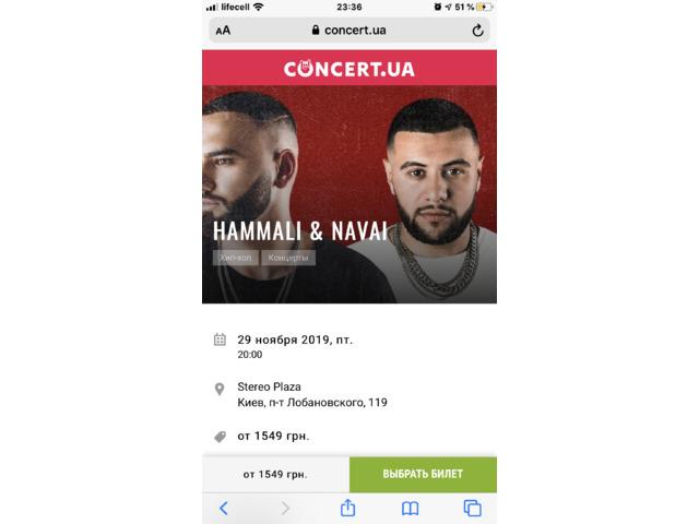Концерт HammAli & Navai - 1/1