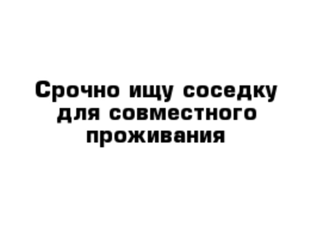 Подселю девушку к себе. Киев - 1/1