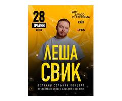 С кем пойти на концерт Леши Свика 28.05.2021