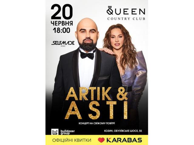 Концерт ARTIK&ASTI, Киев, 20 июня, 18.00 - 1/1
