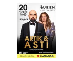 Концерт ARTIK&ASTI, Киев, 20 июня, 18.00