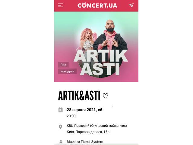Концерт Артик и Асти ищу подругу или пару - 1/1