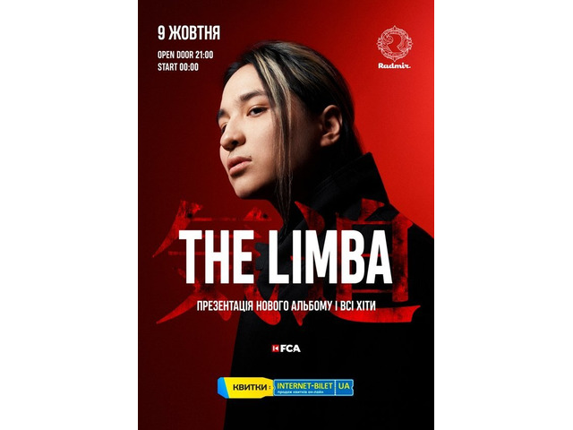 Ищу с кем пойти на концерт The Limba - 2/2