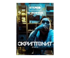 Ищу напарницу на концерт Скриптонита, Киев, 10 октября